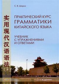 кондрашевский практический курс китайского языка скачать бесплатно